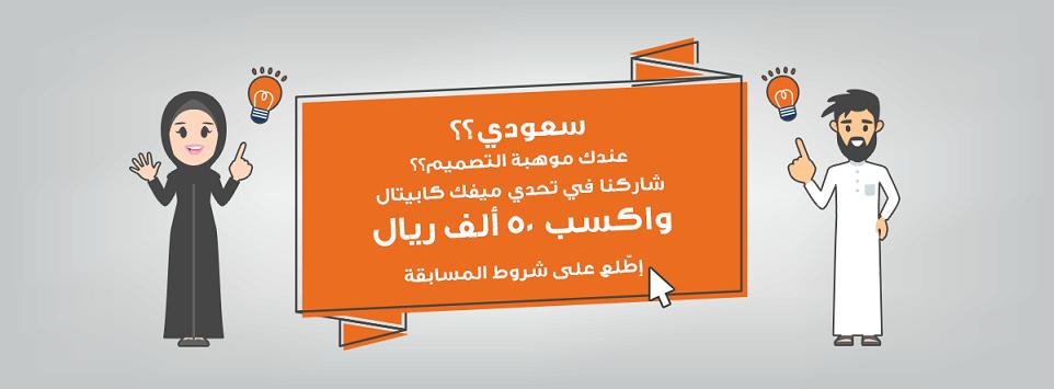 شركة الشرق الأوسط للإستثمار المالي (ميفك).  - مسابقة اعادة تصميم الهوية التجارية وجوائز نقدية بقيمة 50 الف ريال دعما للمبدعين