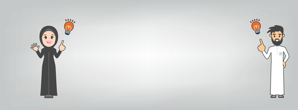 تقدم ميفك كابيتال 50 الف ريال دعما للشباب المبدعين من خلال مسابقة إعادة تصميم الهوية التجارية