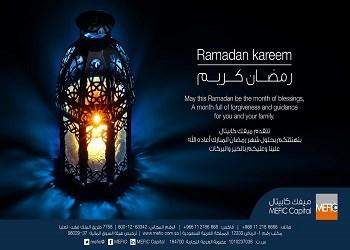 أسرة ميفك كابيتال تهنئكم بحلول شهر رمضان المبارك