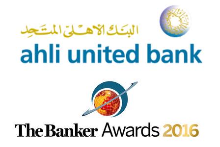 """اختيار البنك الأهلي المتحد """"شريك ميفك كابيتال الإستراتيجي""""  كأفضل بنك في الشرق الأوسط لعام 2016"""