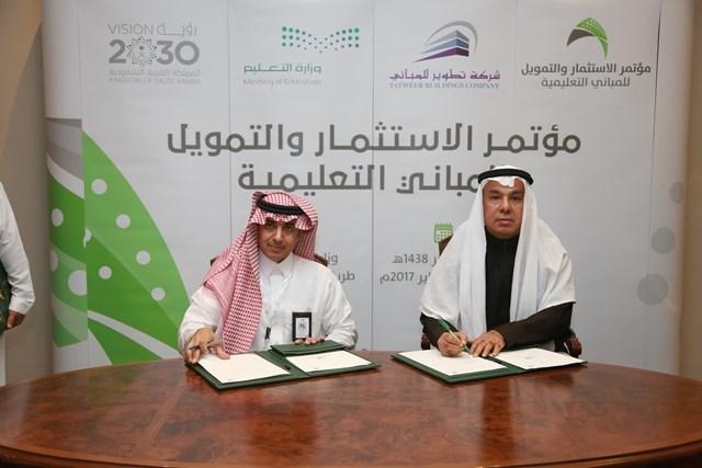 شركة الشرق الأوسط للاستثمار المالي (ميفك كابيتال ) تسعى لاطلاق صندوق لاستثمار في المباني التعليميه يصل الى 500 مليون ريال